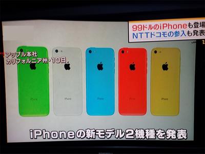 99ドル、廉価版「iphone5c」はどんなの?┃iphone5cのスペックなど