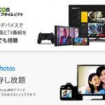 Amazon(アマゾン)プライム会員だけサービスあり!一般は2000円未満は送料350円に!