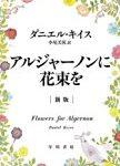 山ピー主演ドラマ「アルジャーノンに花束を」の原作本、あらすじは?【ネタバレあり】