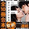 武井咲主演「すべてがFになる」原作本、森 博嗣S&MシリーズのKindle版など