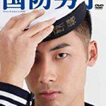 海上自衛隊男性隊員「国防男子」の写真集に続きDVDが発売!