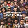 7/7ベストアルバム「私のドリカム」発売!アナタガ選ぶドリカムベストソングは?【バイキングで紹介】