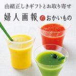ヒルナンデス、婦人画報お取り寄せサイト「ご飯のお供人気ランキングベスト10!」
