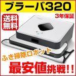 スマステ、拭き掃除をしてくれる「床拭きロボットブラーバ」通販最安値チェック!