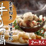1日9,500セットも売れる!福岡「若杉のもつ鍋」のお取り寄せはこちら(めんたいワイド)