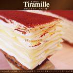 満天青空レストランで紹介された「ティラミル」のネットお取り寄せ情報♪