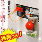 地震でブレーカーが自動で落ちる器具「スイッチ断ボール」(自動ブレーカー遮断装置)の通販情報!