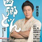 NHK大河ドラマ「西郷どん」の登場人物とそのキャストをチェックしてみた。