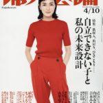 小保方晴子さんが婦人公論の2018年4月10号でグラビアデビュー?