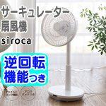 ヒルナンデス、1年中使える!siroca(シロカ)サーキュレーター扇風機の通販情報!