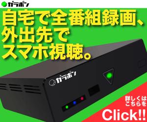 話題の「ガラポンTV参号機」の通販口コミチェック!