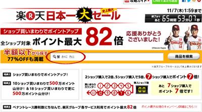 楽天日本一セールでの商品の探し方01