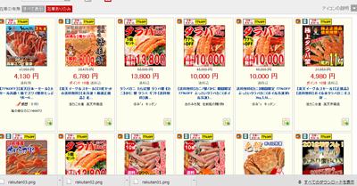楽天日本一セール商品の探し方04