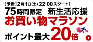 2/1、22時スタート!楽天市場お買い物マラソンで消費税アップ前に新生活用品など欲しいものをゲットしよう!