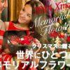 彼女へのクリスマスのサプライズプレゼントにおススメ!「世界にひとつのメモリアルフラワー」 meria-room(メリアルーム)