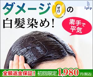 無添加で髪が傷みにくいダメージゼロの白髪染め「ルプルプ」