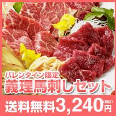 バレンタインに熊本で人気の管乃屋の馬刺しをネットでお取り寄せ!
