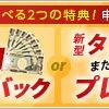 ipad miniがもらえるキャンペーンで「NTT フレッツ光」にネットで申し込みした!