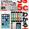 iPhone5cの使い方ガイドブックが通販アマゾンで予約中!