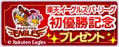 アイリスオーヤマで楽天優勝記念グッズプレゼントやセール実施中!