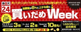 消費税アップ前に楽天24が「日用品まとめ買いWEEK!」1880円以上で送料無料!