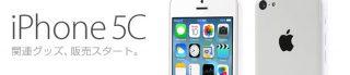 iPhone5cのスマホケース・カバーが通販で買えるところを探してみた。