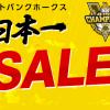 ソフトバンクホークス、日本一決定後のヤフーショッピングのキャンペーンはコレ!