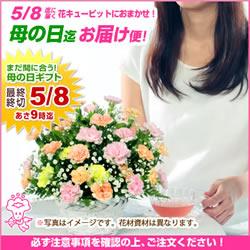 母の日はネットで頼める花キューピット!当日の朝9時まででまだ間に合う!【楽天市場】