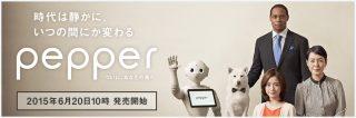 ソフトバンクの感情を持つロボットpepper(ペッパー)ネットでの申し込み方法は?