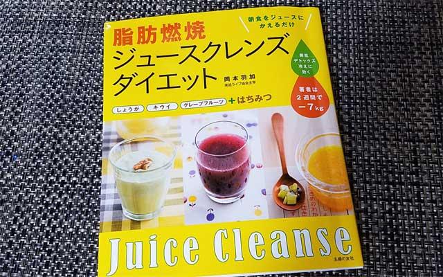 ジュースクレンズダイエットの本