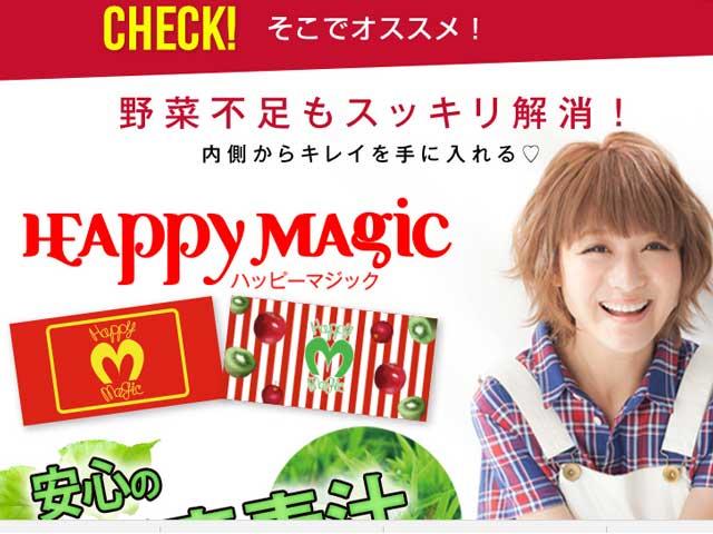 ハッピーマジック(鈴木奈々)