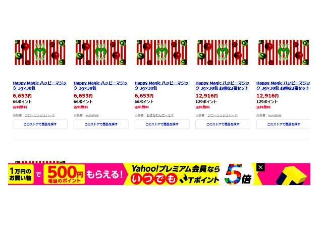 ハッピーマジックのヤフーショッピング検索画面
