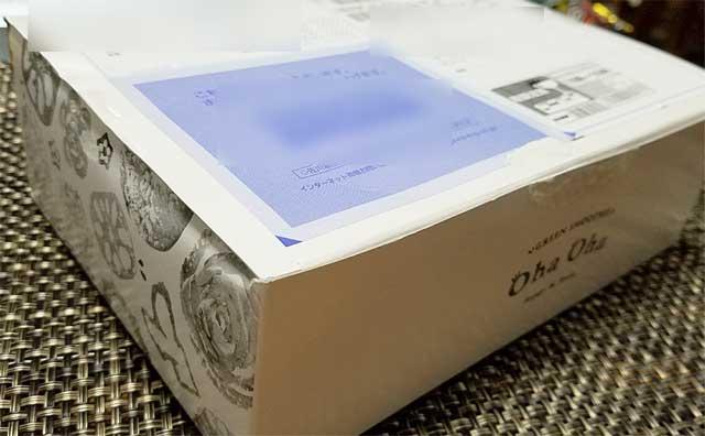 ohaoha(オハオハ)グリーンスムージーの外箱