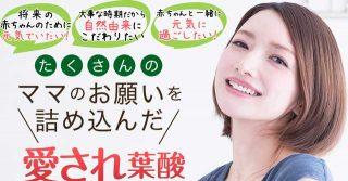 ゴマキ愛用の葉酸サプリ「愛され葉酸」ネット通販で予約開始!