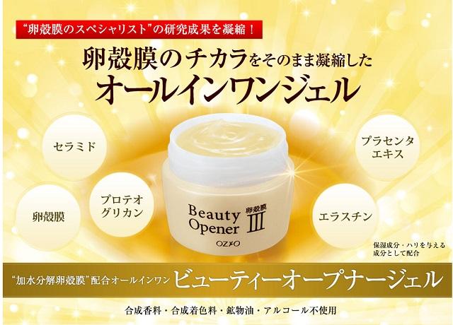 beauty-opener01
