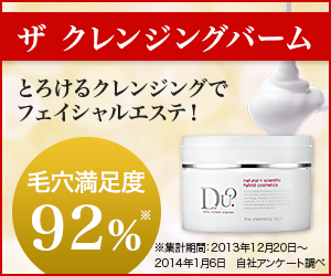W洗顔不要クレンジング「DUO ザクレンジングバーム」が人気の理由は?
